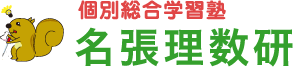 名張市にある学習塾名張理数研~偏差値40からの大学受験・高校受験